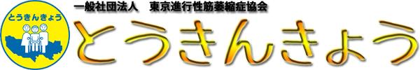 一般社団法人 東京進行性筋萎縮症協会
