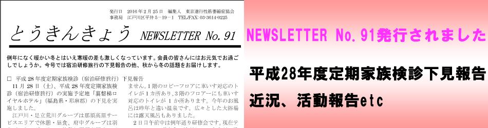 ニュースレター91