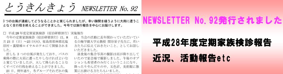 ニュースレター92