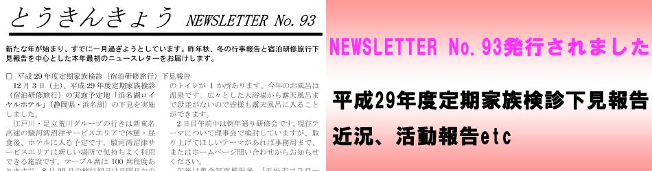 ニュースレター93