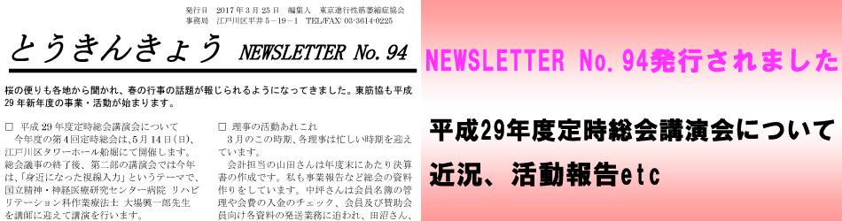 ニュースレター94