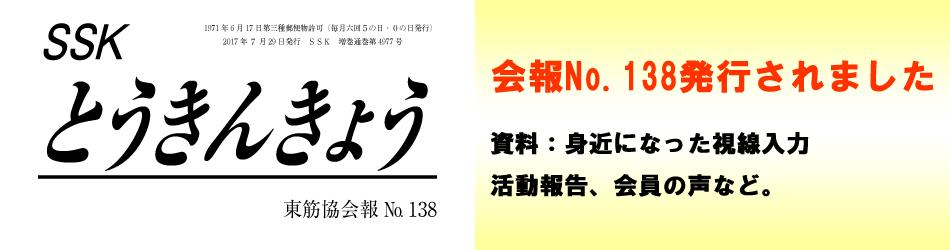 会報138