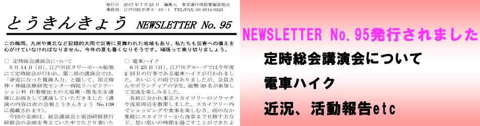 ニュースレター95