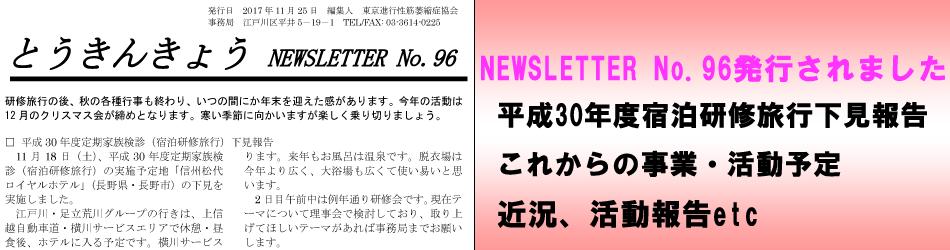 ニュースレター96