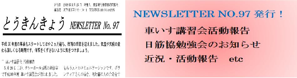 ニュースレター97