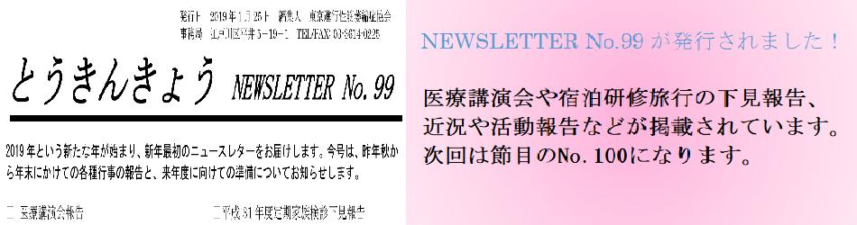 ニュースレター99