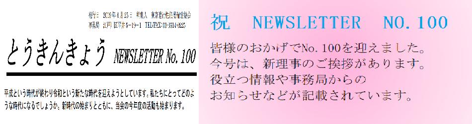ニュースレター100