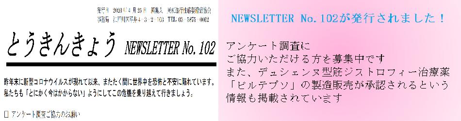 ニュースレター102